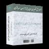 آموزش عربی ویژه آزمون سردفتری