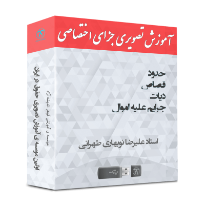 آموزش جزای اختصاصی دکتر نوبهاری طهرانی