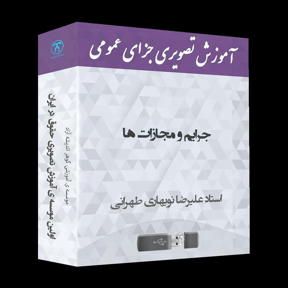 آموزش حقوق جزای عمومی دکتر علیرضا نوبهاری طهرانی