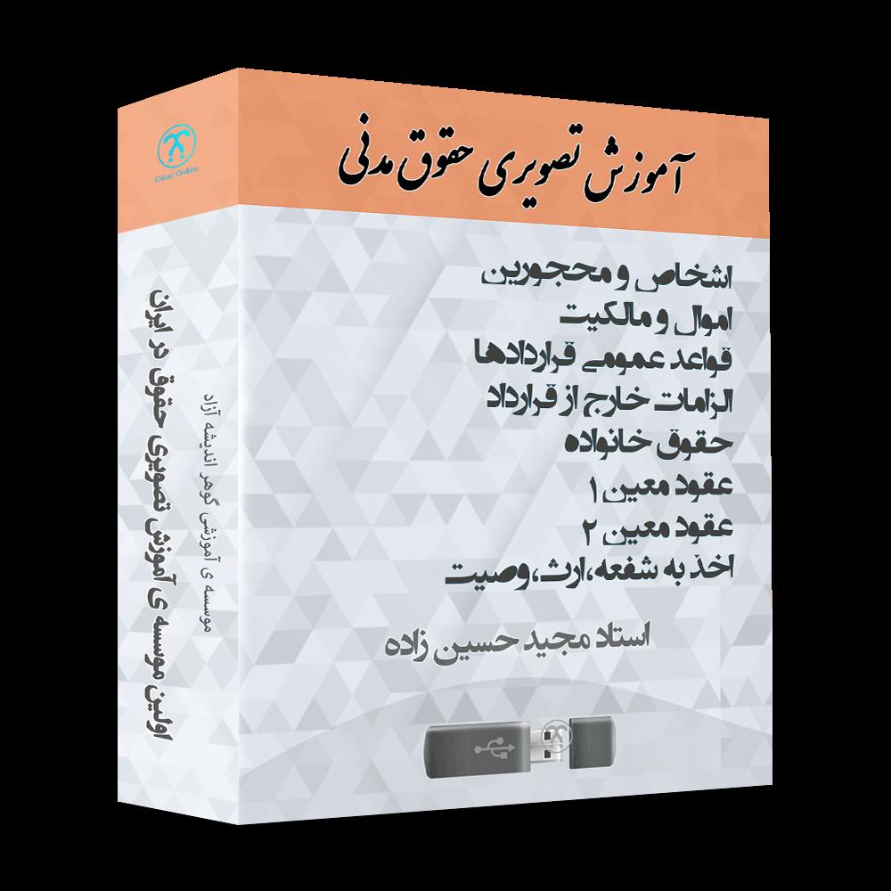 آموزش حقوق مدنی استاد مجید حسین زاده