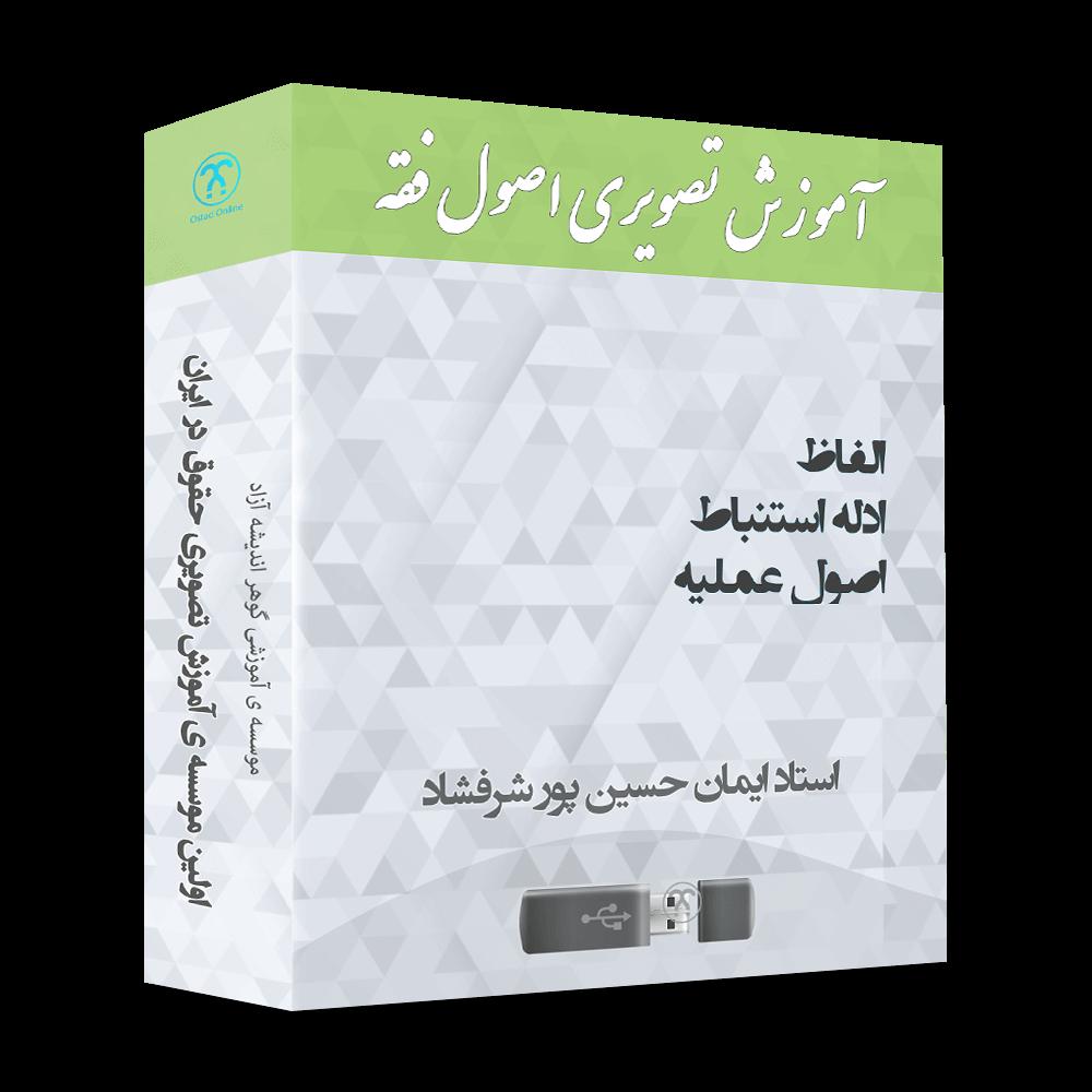آموزش اصول فقه دکتر حسین پور شرفشاد