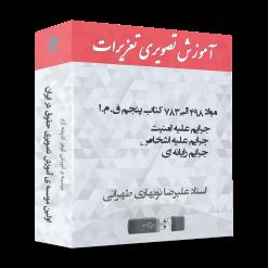 آموزش تعزیرات دکتر علیرضا نوبهاری طهرانی