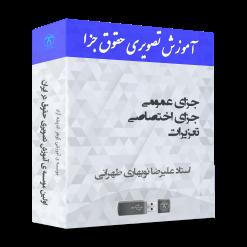 آموزش حقوق جزای دکتر نوبهاری طهرانی