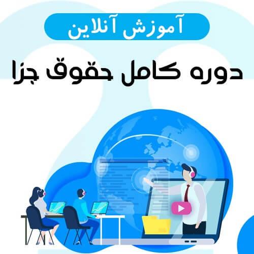 آموزش آنلاین حقوق جزا