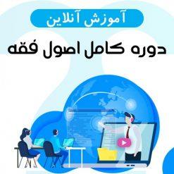 آموزش آنلاین اصول فقه