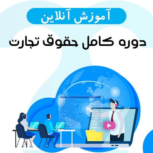 دوره آموزشی آنلاین حقوق تجارت